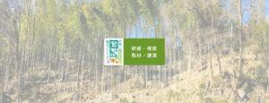 研修・視察/取材/講演